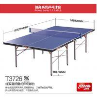 红双喜T3726折叠式乒乓球台—巴黎紫