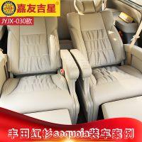 商务车电动座椅 阿尔法座椅 汽车改装房车 电动座椅改装