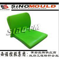 透明塑料椅子模具哪里***专业 开发一套注塑模具需要多少钱