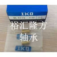 IKO BK5715A 滚珠滑套 BK 5 7 15 A 直线运动轴承 BK8715 A 滚套