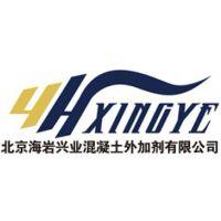 涞水县海岩兴业混凝土外加剂加工有限公司