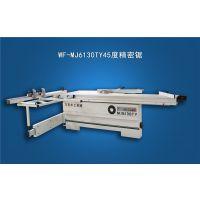 万发机械MJ6130TY45度推台精密锯90度导向锯裁板锯