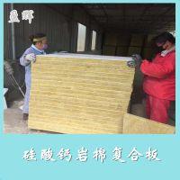 厂家定制半硬质岩棉硅钙复合板 幕墙硅钙岩棉保温板
