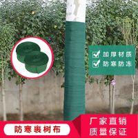 河南博一化纤裹树布 植物防寒绷带 大树保温保湿棉 缠树带厂家 无纺布包树棉