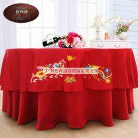 高档酒店宴会婚庆龙凤刺绣桌布 饭店红色喜庆双层餐桌布定做台布