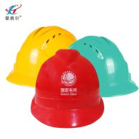 安全帽 工地头盔工地帽塑料旋钮帽免费印字劳保电工专用安全帽