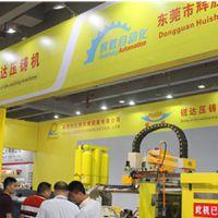 2018年广州国际工业机器人及自动化展览会