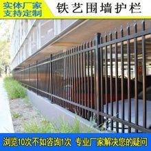 机关围墙护栏生产厂 揭阳工业园围栏 云浮小区栅栏多少钱