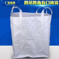 梅州品诺包装品牌厂家直销集装袋、吨袋、桥梁预压袋 太空袋1吨1.5吨2吨集装袋塑料包装