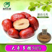 森冉生物大枣提取物/红枣提取物/大枣多糖50%