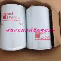 立昂厂家供应 发电机组配件LF691A康明斯机油滤芯