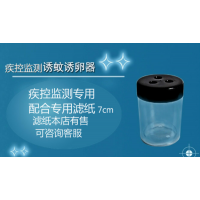 疾病预防控制中心专用物质、北京诱蚊灯