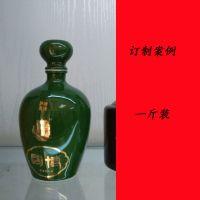 厂家直销1斤四季瓶红黄白酒景德镇陶瓷酒瓶酒坛批发订制