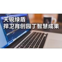 数据加密软件 教育行业数据安全解决方案 数据安全软件