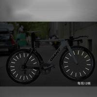死飞车辐条反光条自行车风火轮反光卡条山地车钢圈反光条荧光辐条