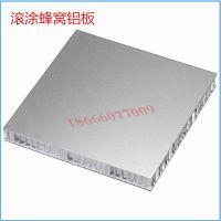 河北蜂窝芯铝合金复合板 保温材料、耐火 广东外墙铝蜂窝板厂家定制