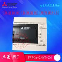 【三菱一级代理】原装正品三菱FX3U/FX3SA/FX3GA系列可编程控制器PLC大量现货供应