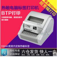 兄弟标签机TD-4000电脑热敏条码机 便携标签打印机不干胶标签机