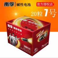 Nanfu南孚7号20粒碱性干电池 无汞环保 耐用