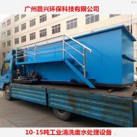 广西直销工厂工业清洗废水处理设备 晨兴达到排放工艺