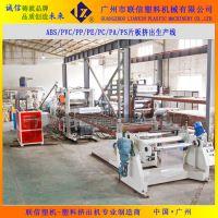 广州联信PP、PVC板材生产线 PC片材挤出机