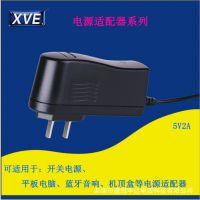 供应5V2A平板电脑电源适配器 XVE音响蓝牙电源适配器安全省电散热快