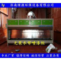 无泵水帘喷漆柜 废气处理设备 喷漆处理设备 水帘 油漆水过滤装置