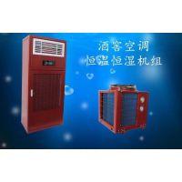 山东实验室空调选哪个品牌?怡柯信 恒温恒湿空调