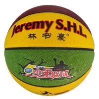 林书豪8817六号耐打防滑吸湿篮球 手感舒适 学生训练用