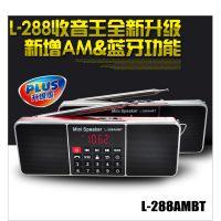 快乐相伴L-288AMBT双波段AM/FM插卡收音机 蓝牙音箱多媒体播放器随身听