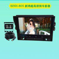 新鸿1080P高清货车倒车影像 24v高清工程车专用倒车影像SINH805