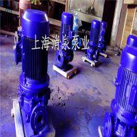 ISG65-200(I)立式管道离心泵热水循环泵/油泵排污水泵 上海消泉供应