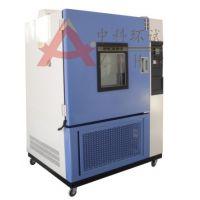 国产大型高低温交变试验箱知名品牌厂家