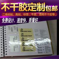 定制供应墨盒标签 温变水变防伪标签 电子标签食品标签卷筒印刷