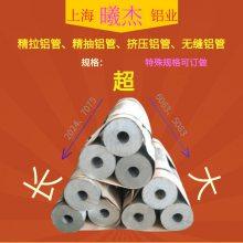 供应5A05铝板铝卷,抗拉强度