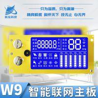 加热制冷童锁杀菌物联网大数据平台家用净水机RO机电脑板YL-W9
