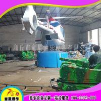 景区游乐设备飞机大战坦克商丘童星游乐设备厂家安全可靠