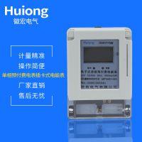 批发 单相预付费电表 插卡式电能表IC卡磁卡电表 家用智能电度表