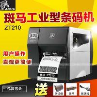 长沙ZEBRA斑马ZT-210 条码打印机300DPI 电子面单打印机 不干胶标签机