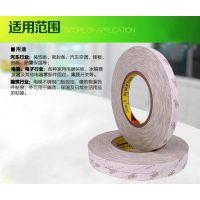 深圳厂家3M9080a超薄白色半透明防水性回弹性好粘力强