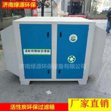 活性碳废气吸附箱,环保箱,喷漆废气处理设备 环保设备 绿源环保