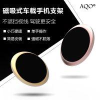 广东深圳厂家铝合金车载手机架仪表台手机支架黏贴磁性桌面支架可定制