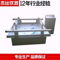 供应模拟汽车运输振动试验机 JC-100振动试验机