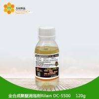 免费样品 全合成聚醚消泡剂Rilain DC - 5500 非硅消泡剂 120g/瓶