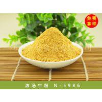 河南香曼 浓汤牛粉 N-5986 厂家直销 咸味香精香料 食品配料