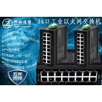 邦联通信 BL-GYJ1000M-16QC 工业级千兆16口以太网交换机