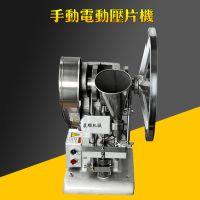 手动电动互换式压片机小型单冲台式中药连续压片机实验室药粉压片
