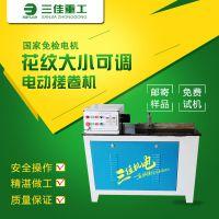 三佳电动扭拧机FK-N16型铁艺扭花设备河南商丘厂家直销