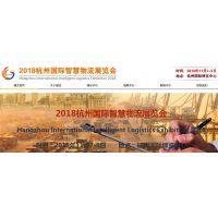 2018杭州国际智慧物流博览会