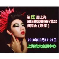 2018第25届上海国际美容美发化妆品博览会(秋季)